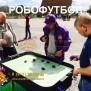 Робофутбол аттракцион