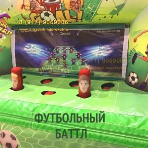 Футбольный Баттл надувной аттракцион