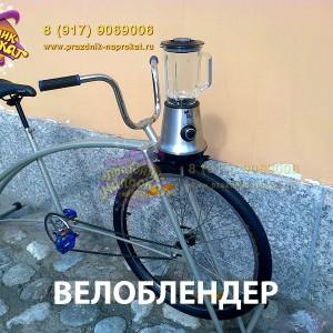 ВелоБлендер